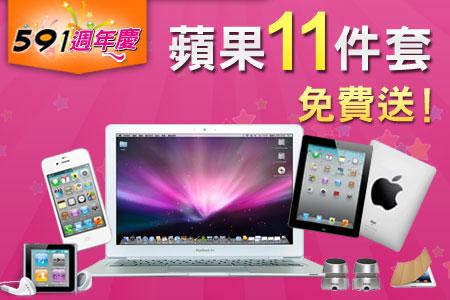 蘋果11件套免費送